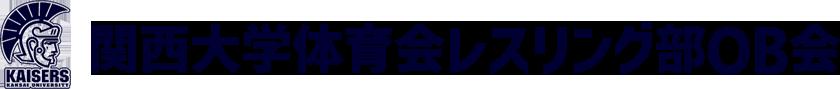 関西大学体育会レスリング部OB会